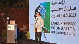 مؤسسة فاروق حسني للثقافة والفنون تطلق الدورة الثانية من جوائزها