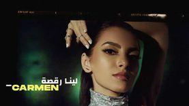 """كارمن سليمان تؤجل طرح كليبها الجديد """"لينا رقصة"""" تضامنا مع لبنان"""