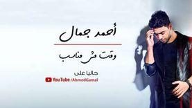 «وقت مش مناسب».. أحمد جمال يقترب من نصف مليون مشاهدة في أقل من 24 ساعة