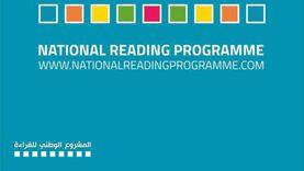 انطلاق المشروع الوطني للقراءة للارتقاء بثقافة الطلاب والمعلمين