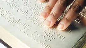 «ويندوز» يساعد فاقدي البصر ببرنامج لتحويل النصوص إلى لغة «برايل»