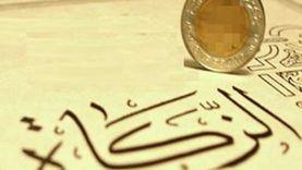 مقدار زكاة الفطر 2021 في مصر.. المفتي: 15 جنيها كحد أدنى للفرد