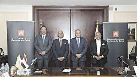 بنك القاهرة يفتتح مقر السجل التجاري بفرع «العبور» بالتعاون مع وزارة التموين