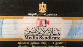 «الإعلاميين» تخاطب القنوات لتقنين أوضاع العاملين فيها وتنذر بغرامات
