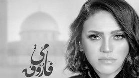 مي فاروق: «القضية فلسطينية» سجلتها في يوم مع عمرو مصطفى