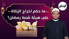 ما حكم اخراج الزكاة على هيئة شنط رمضان؟