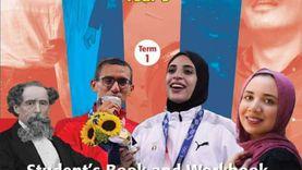 وضع صور فريال أشرف وأحمد الجندي على غلاف كتاب الإنجليزي لـ3 ثانوي