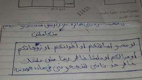 «لو بتحبوا زوجاتكم نجحوني».. رسالة طالب لمُصحي امتحانات الإعدادية