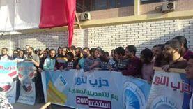 """حزب """"النور"""" يدفع بـ4 مرشحين لـ""""النواب"""" في 3 دوائر بالإسكندرية"""