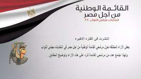 """مع الناس في الشارع.. """"القائمة الوطنية من أجل مصر"""" ترد على الشائعات"""