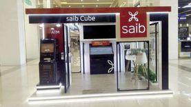 بنك «saib» يفتتح ثانى مراكز التثقيف المالى «saib Cube»