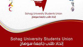 تنظيم حزمة من الأنشطة الطلابية الصيفية بجامعة سوهاج