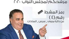 فيديو لمرشح منوف بجوار علم أجنبي يثير الجدل.. مواطنون: إساءة لمصر