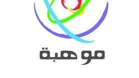 """الطلاب السعوديون في """"موهبة"""" حققوا 378 إنجازا عالميا"""
