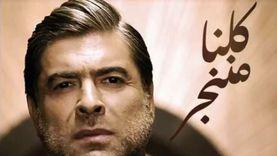 كلنا مننجر.. وائل كفوري يطرح أول تتر مسلسل لبناني