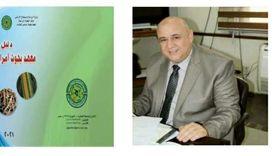 «التواصل».. صدور دليل معهد أمراض النباتات للعلماء والباحثين