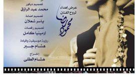 الأوبرا تستضيف حفل تأبين محمود رضا الأربعاء المقبل