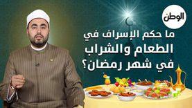 ما حكم الإسراف في الطعام والشراب في شهر رمضان؟