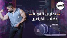 تمارين لتقوية عضلات الذراعين