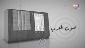 القصة الكاملة لفيلم «صوت العرب» الوثائقي عبر شبكة «dmc»