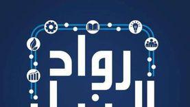 """مبادرة """"رواد النيل"""" تدعم 300 شركة ناشئة وصغيرة ومتوسطة"""