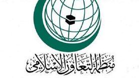 """""""التعاون الإسلامي"""" تدين الهجوم الإرهابي على قاعدة عسكرية بمقديشو"""