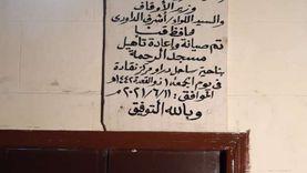 تفاصيل أزمة افتتاح دورة مياه مسجد بقنا.. والأوقاف: «غلطة مقاول»
