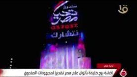 """شعار صندوق تحيا مصر يزين برج خليفة بعد الرقم الثالث في """"جينيس"""""""