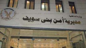 «معلمين بني سويف» تتضامن مع مدرس ثانوي متهم بالتحرش بطالبة