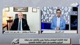 أستاذ اقتصاد: مصر تتجاوز البرازيل وروسيا بمقياس الازدهار الاقتصادي