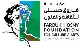 اليوم.. فتح باب التقدم لجوائز مؤسسة فاروق حسني للثقافة والفنون 2021