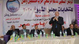 """مستقبل وطن ينظم مؤتمرا شعبيا بالقوصية لدعم مرشحي """"الشيوخ"""""""