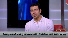 محمد أنور يرفض الغناء على الهواء: «أستاذ هاني هيتضايق.. القناة هتتقفل»