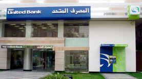«المصرف المتحد» عن صاحب شهادة المليونير المتوفى: «الورثة هياخدوا 70 ألف مش مليون»