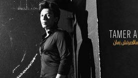 تفاصيل أولى أغنيات تامر علي من ألبومه الجديد «ما قصرتش زمان»
