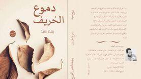 «دموع الخريف» مجموعة قصصية تقدم وجبة خفيفة للقارئ في معرض الكتاب