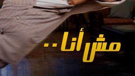 تامر حسني يتصدر الإيرادات بـ«مش أنا» ويحقق 2.5 مليون في 48 ساعة