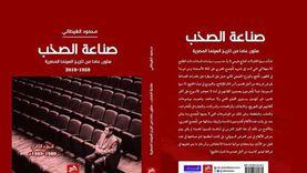 الغيطاني يصدر الجزء الثاني لكتاب «ستون عاما من تاريخ السينما المصرية»