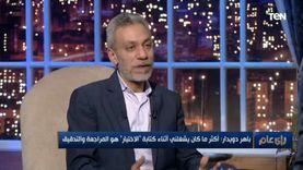 مؤلف «الاختيار»: بكتب علشان انبسط.. وعملت خارج مصر 3 سنوات