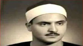 اليوم.. ذكرى ميلاد الشيخ المنشاوي عميد دولة الخشوع في القرآن الكريم