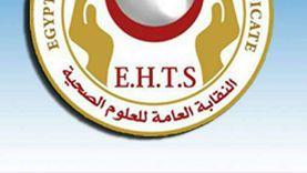 «الوزراء» يبحث إدراج «تكنولوجيا العلوم الصحية» في قانون المهن الطبية