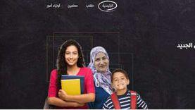 الوزارة: منصة «التعليم المصري» للطلاب وأولياء الأمور والمعلمين
