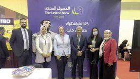 «المصرف المتحد» يشارك فى ملتقي وقمة القاهرة الدولي للتنمية والتشييد المستدام