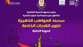 الأحد القادم.. حفل ختام مسابقة المواهب الذهبية بمسرح الجمهورية