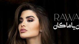 روان بن حسين تطلق أول أغنية في مسيرتها بعنوان «كان يا ما كان» «فيديو»