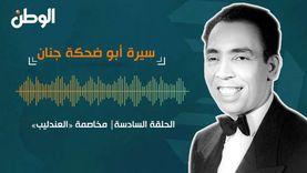الحلقة السادسة| مخاصمة «العندليب».. سيرة أبو ضحكة جنان