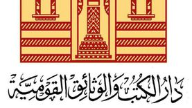 دار الكتب والوثائق تحتفل بالمولد النبوي الشريف غدا