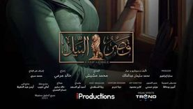 موعد عرض مسلسل قصر النيل الحلقة 6.. استمرار حالة الغموض والتشويق
