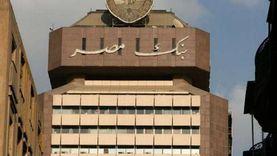 بنك مصر يفتح باب التقديم لـ«التدريب الصيفي».. تعرف على الشروط