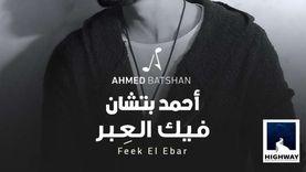 """فيديو.. """"فيك العبر"""" لـ أحمد بتشان يحقق 5 ملايين مشاهدة"""
